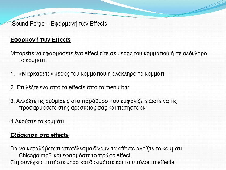 Εφαρμογή των Effects Μπορείτε να εφαρμόσετε ένα effect είτε σε μέρος του κομματιού ή σε ολόκληρο το κομμάτι. 1.«Μαρκάρετε» μέρος του κομματιού ή ολόκλ