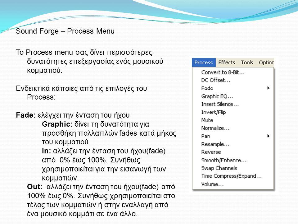 Το Process menu σας δίνει περισσότερες δυνατότητες επεξεργασίας ενός μουσικού κομματιού. Ενδεικτικά κάποιες από τις επιλογές του Process: Fade: ελέγχε