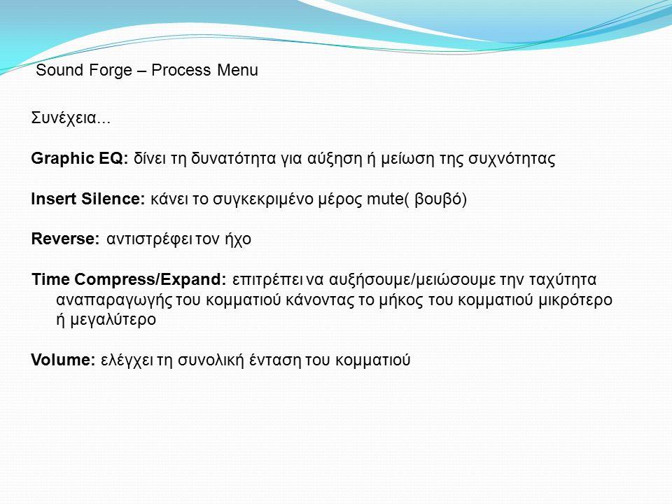 Συνέχεια... Graphic EQ: δίνει τη δυνατότητα για αύξηση ή μείωση της συχνότητας Insert Silence: κάνει το συγκεκριμένο μέρος mute( βουβό) Reverse: αντισ