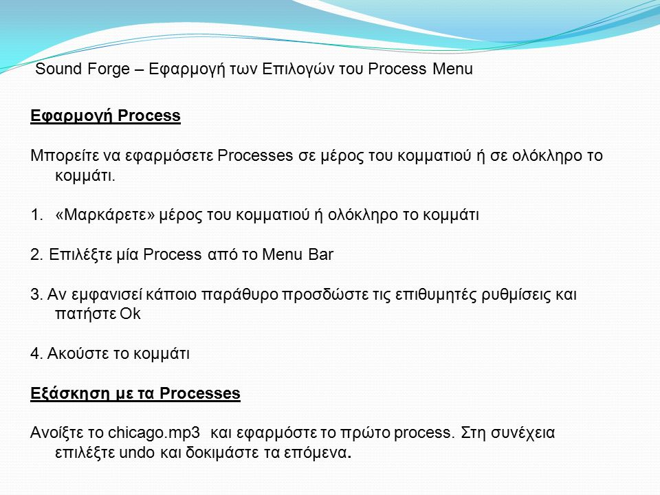 Εφαρμογή Process Μπορείτε να εφαρμόσετε Processes σε μέρος του κομματιού ή σε ολόκληρο το κομμάτι. 1.«Μαρκάρετε» μέρος του κομματιού ή ολόκληρο το κομ