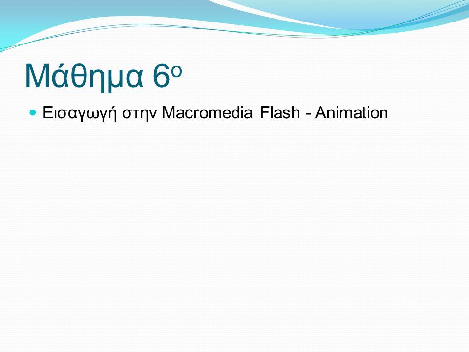 Μάθημα 6 ο Εισαγωγή στην Macromedia Flash - Animation