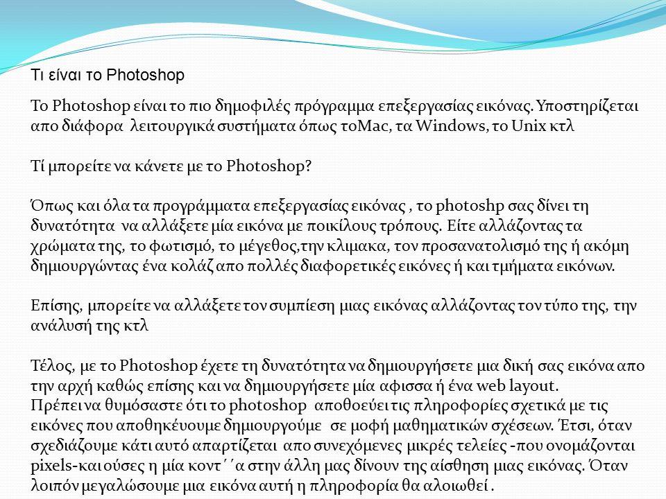To Photoshop είναι το πιο δημοφιλές πρόγραμμα επεξεργασίας εικόνας. Υποστηρίζεται απο διάφορα λειτουργικά συστήματα όπως τοMac, τα Windows, το Unix κτ