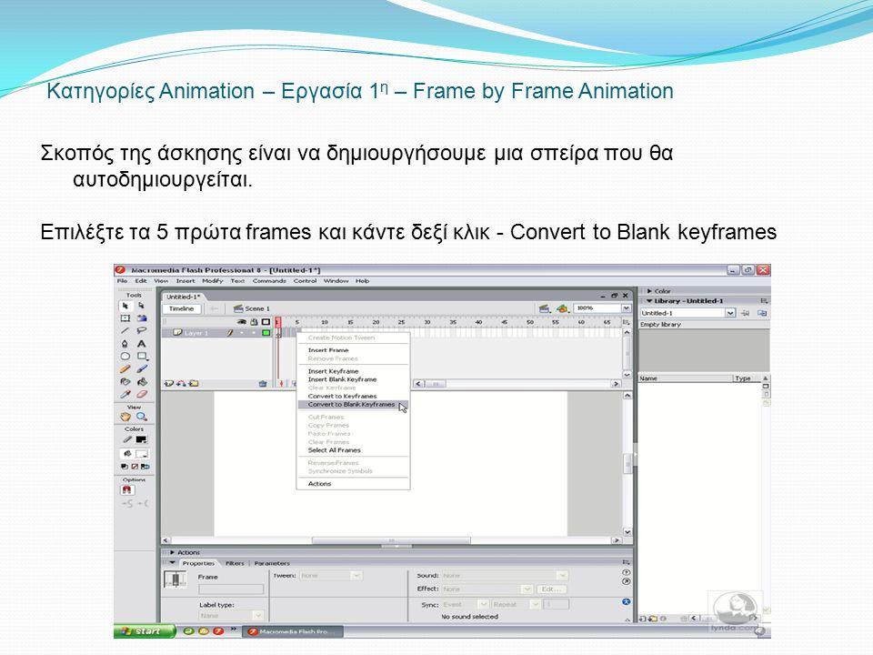 Κατηγορίες Animation – Εργασία 1 η – Frame by Frame Animation Σκοπός της άσκησης είναι να δημιουργήσουμε μια σπείρα που θα αυτοδημιουργείται.