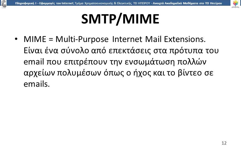 1212 Πληροφορική Ι – Εφαρμογές του Internet, Τμήμα Χρηματοοικονομικής & Ελεγκτικής, ΤΕΙ ΗΠΕΙΡΟΥ - Ανοιχτά Ακαδημαϊκά Μαθήματα στο ΤΕΙ Ηπείρου SMTP/MIME MIME = Multi-Purpose Internet Mail Extensions.