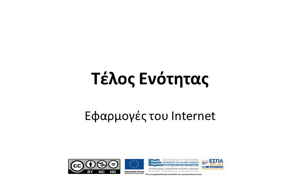 3030 Τέλος Ενότητας Εφαρμογές του Internet