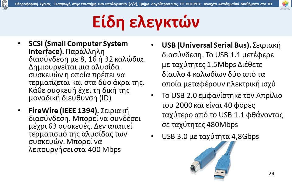 2424 Πληροφορική Υγείας – Εισαγωγή στην επιστήμη των υπολογιστών (2/2), Τμήμα Λογοθεραπείας, ΤΕΙ ΗΠΕΙΡΟΥ - Ανοιχτά Ακαδημαϊκά Μαθήματα στο ΤΕΙ Ηπείρου Είδη ελεγκτών SCSI (Small Computer System Interface).