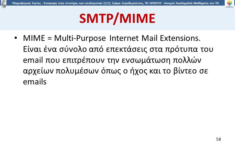 5858 Πληροφορική Υγείας – Εισαγωγή στην επιστήμη των υπολογιστών (2/2), Τμήμα Λογοθεραπείας, ΤΕΙ ΗΠΕΙΡΟΥ - Ανοιχτά Ακαδημαϊκά Μαθήματα στο ΤΕΙ Ηπείρου SMTP/MIME MIME = Multi-Purpose Internet Mail Extensions.