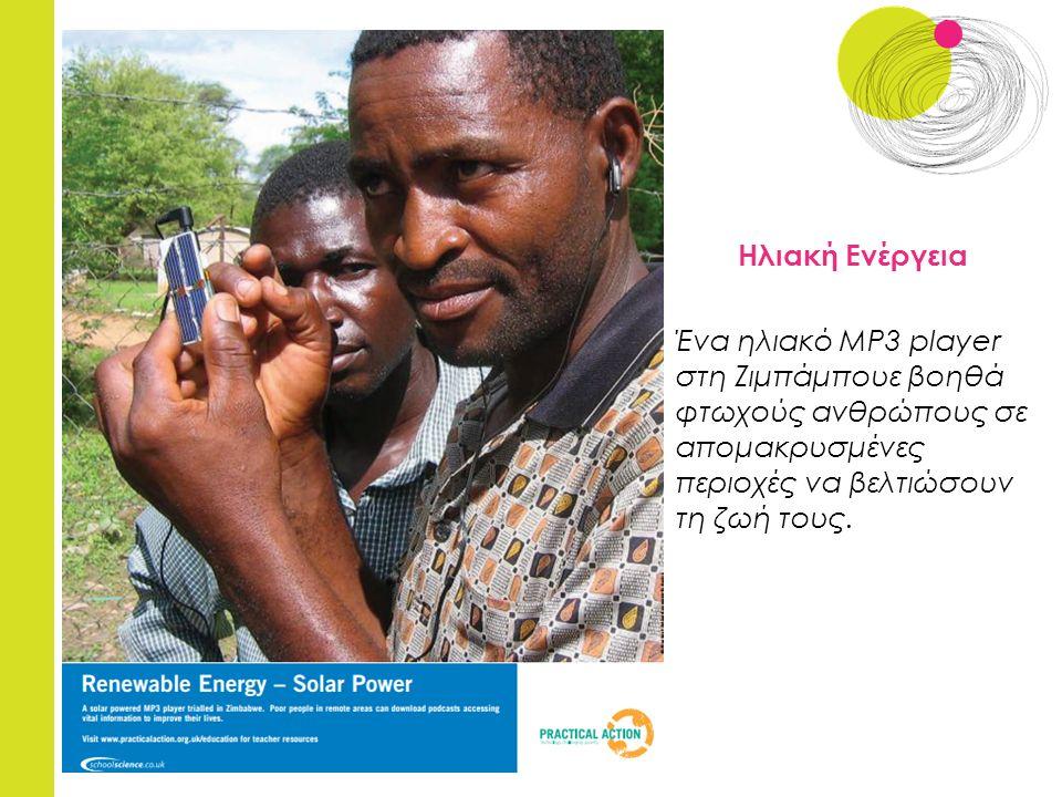 Ηλιακή Ενέργεια Ένα ηλιακό MP3 player στη Ζιμπάμπουε βοηθά φτωχούς ανθρώπους σε απομακρυσμένες περιοχές να βελτιώσουν τη ζωή τους.