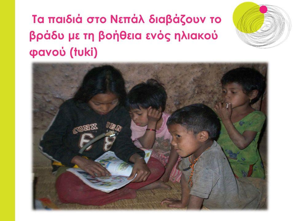 Τα παιδιά στο Νεπάλ διαβάζουν το βράδυ με τη βοήθεια ενός ηλιακού φανού (tuki)