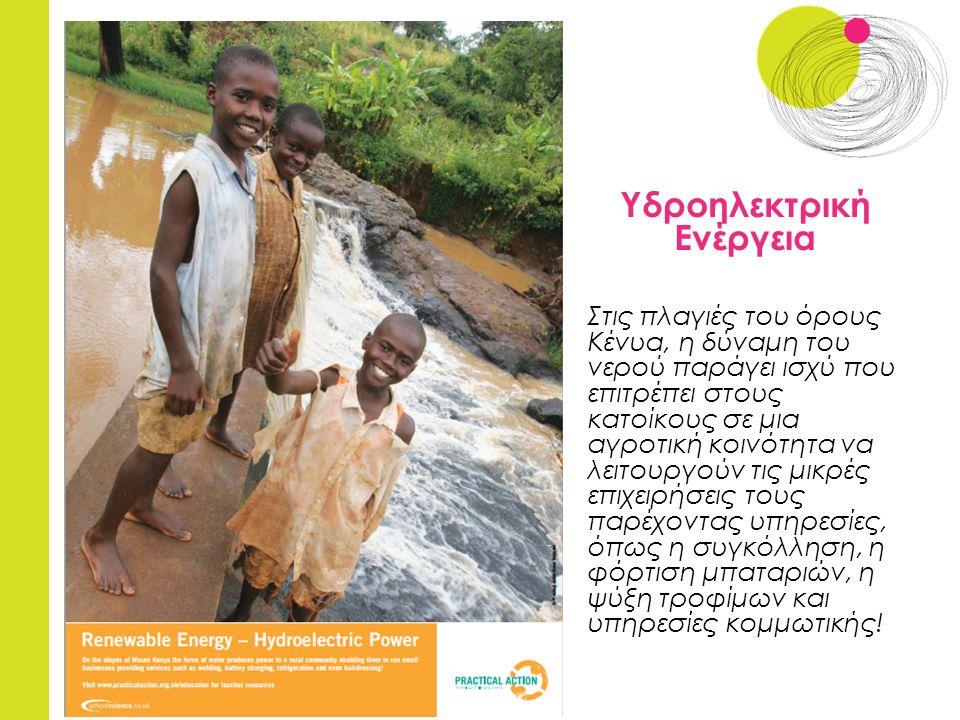 Υδροηλεκτρική Ενέργεια Στις πλαγιές του όρους Κένυα, η δύναμη του νερού παράγει ισχύ που επιτρέπει στους κατοίκους σε μια αγροτική κοινότητα να λειτουργούν τις μικρές επιχειρήσεις τους παρέχοντας υπηρεσίες, όπως η συγκόλληση, η φόρτιση μπαταριών, η ψύξη τροφίμων και υπηρεσίες κομμωτικής!
