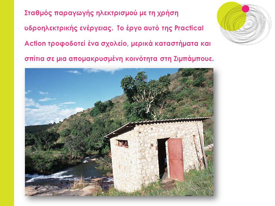 Σταθμός παραγωγής ηλεκτρισμού με τη χρήση υδροηλεκτρικής ενέργειας.