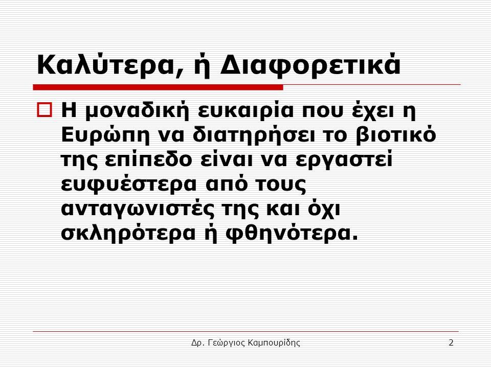 Δρ. Γεώργιος Καμπουρίδης2 Καλύτερα, ή Διαφορετικά  Η μοναδική ευκαιρία που έχει η Ευρώπη να διατηρήσει το βιοτικό της επίπεδο είναι να εργαστεί ευφυέ