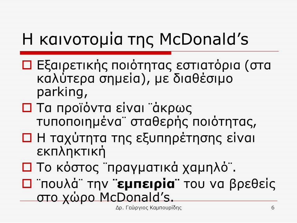 Δρ. Γεώργιος Καμπουρίδης6 Η καινοτομία της McDonald's  Εξαιρετικής ποιότητας εστιατόρια (στα καλύτερα σημεία), με διαθέσιμο parking,  Τα προϊόντα εί