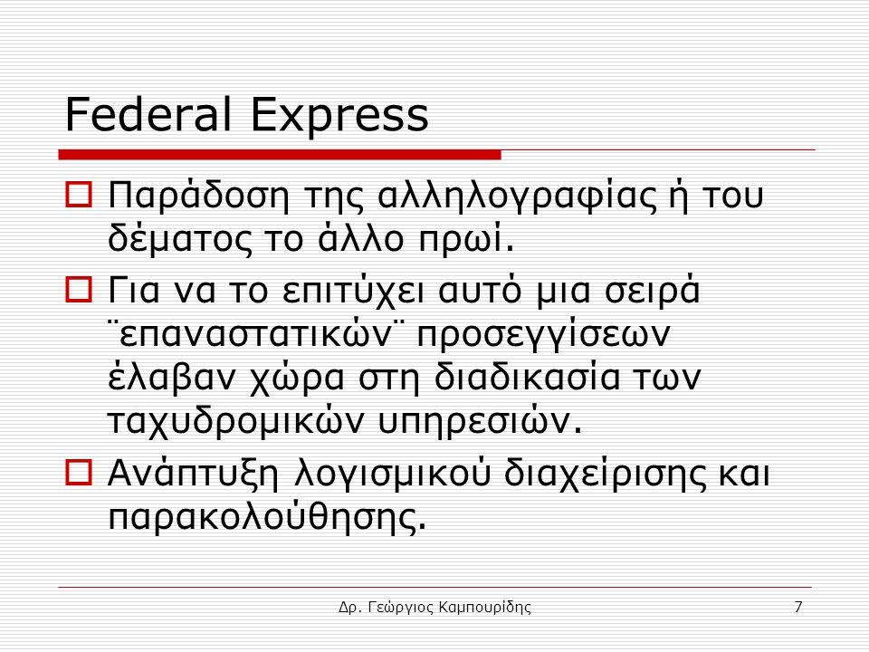 Δρ. Γεώργιος Καμπουρίδης7 Federal Express  Παράδοση της αλληλογραφίας ή του δέματος το άλλο πρωί.  Για να το επιτύχει αυτό μια σειρά ¨επαναστατικών¨