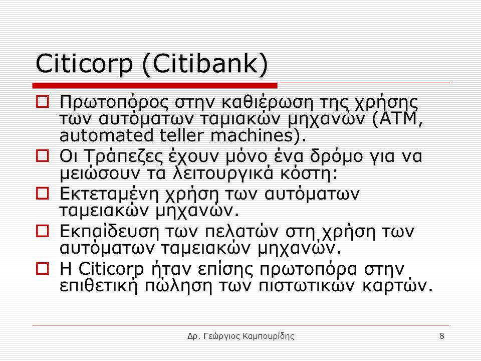 Δρ. Γεώργιος Καμπουρίδης8 Citicorp (Citibank)  Πρωτοπόρος στην καθιέρωση της χρήσης των αυτόματων ταμιακών μηχανών (ATM, automated teller machines).