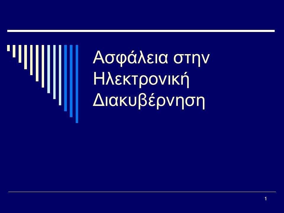 2  Ορισμός της Ασφάλειας πληροφοριών ή πληροφοριακών συστημάτων  Το τρίπτυχο της ασφάλειας  Άλλες απαιτήσεις ασφάλειας  Κρυπτογραφία