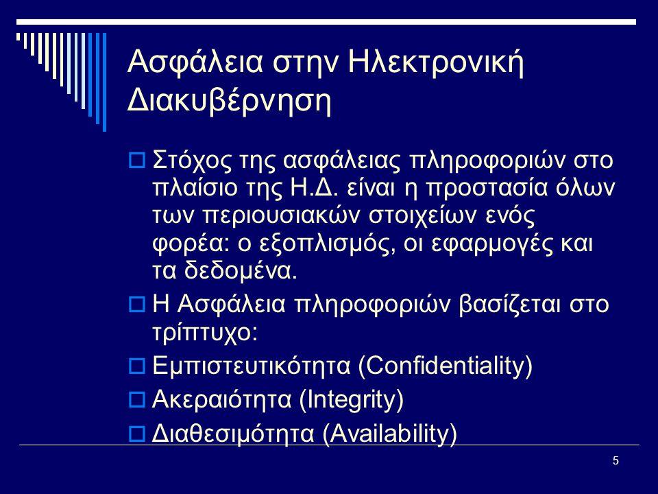 6 Ασφάλεια στην Ηλεκτρονική Διακυβέρνηση  Η Ασφάλεια ωστόσο δεν περιορίζεται στις τρεις αυτές απαιτήσεις αλλά πρέπει να καλύπτει και ζητήματα όπως:  Ταυτοποίηση (Identification).