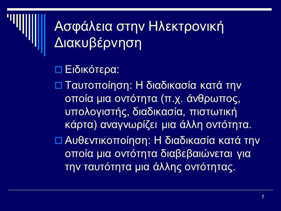 8 Ασφάλεια στην Ηλεκτρονική Διακυβέρνηση  Μη αποποίηση Η εξασφάλιση της διαθεσιμότητας αδιάψευστων αποδείξεων που μπορούν να χρησιμοποιηθούν σε μια διαφωνία.