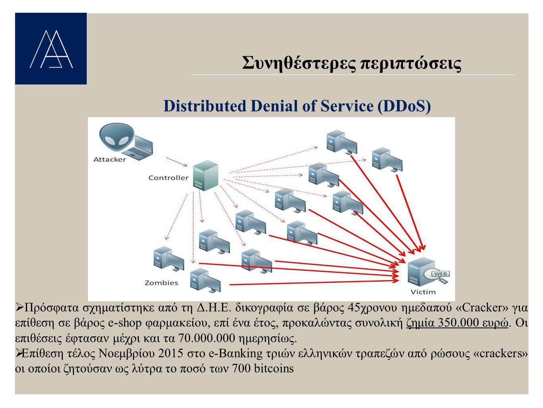 Συνηθέστερες περιπτώσεις Distributed Denial of Service (DDoS)  Πρόσφατα σχηματίστηκε από τη Δ.Η.Ε.