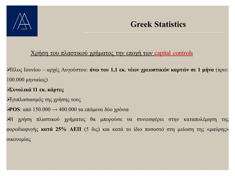 Greek Statistics Χρήση του πλαστικού χρήματος την εποχή των capital controls  Τέλος Ιουνίου – αρχές Αυγούστου: άνω του 1,1 εκ.