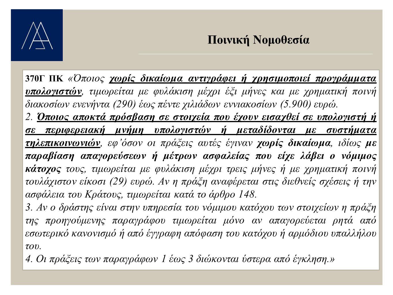 Ποινική Νομοθεσία 370Γ ΠΚ «Όποιος χωρίς δικαίωμα αντιγράφει ή χρησιμοποιεί προγράμματα υπολογιστών, τιμωρείται με φυλάκιση μέχρι έξι μήνες και με χρηματική ποινή διακοσίων ενενήντα (290) έως πέντε χιλιάδων εννιακοσίων (5.900) ευρώ.