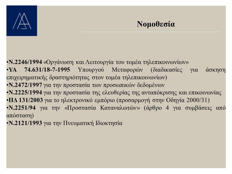 Νομοθεσία Ν.2246/1994 «Οργάνωση και Λειτουργία του τομέα τηλεπικοινωνίων» ΥΑ 74.631/18-7-1995 Υπουργού Μεταφορών (διαδικασίες για άσκηση επιχειρηματικής δραστηριότητας στον τομέα τηλεπικοινωνίων) Ν.2472/1997 για την προστασία των προσωπικών δεδομένων Ν.2225/1994 για την προστασία της ελευθερίας της ανταπόκρισης και επικοινωνίας ΠΔ 131/2003 για το ηλεκτρονικό εμπόριο (προσαρμογή στην Οδηγία 2000/31) Ν.2251/94 για την «Προστασία Καταναλωτών» (άρθρο 4 για συμβάσεις από απόσταση) Ν.2121/1993 για την Πνευματική Ιδιοκτησία