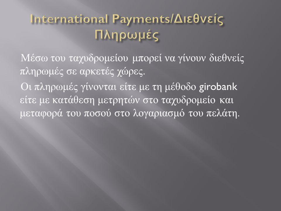 Μέσω του ταχυδρομείου μπορεί να γίνουν διεθνείς πληρωμές σε αρκετές χώρες.