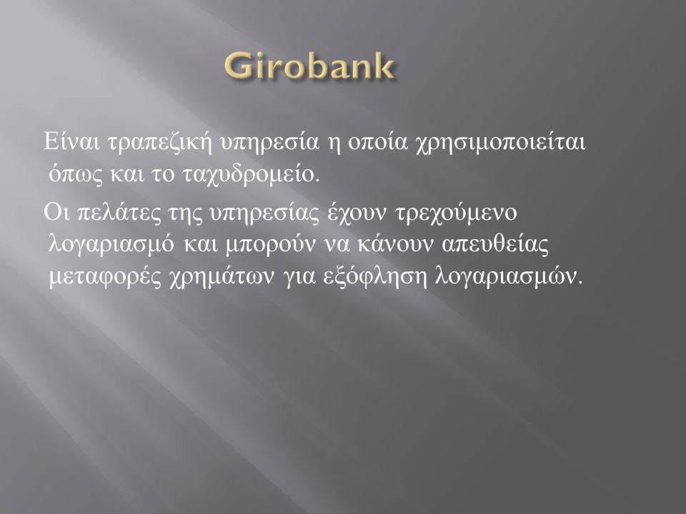 Είναι τραπεζική υπηρεσία η οποία χρησιμοποιείται όπως και το ταχυδρομείο.
