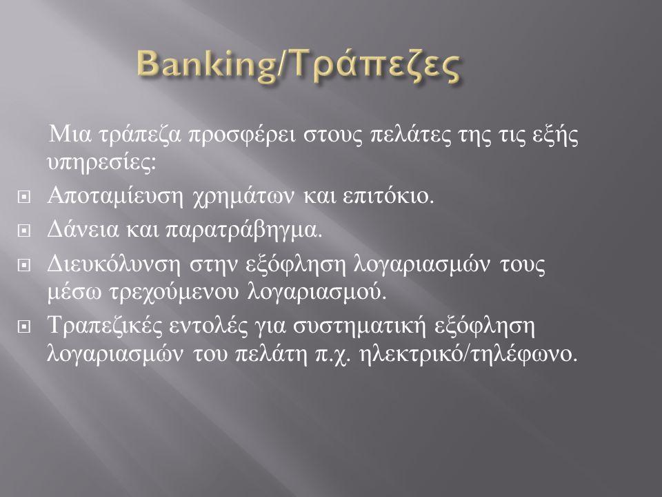 Μια τράπεζα προσφέρει στους πελάτες της τις εξής υπηρεσίες :  Αποταμίευση χρημάτων και επιτόκιο.