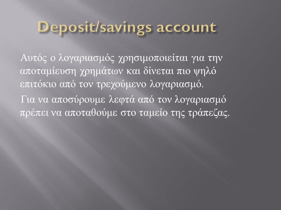 Αυτός ο λογαριασμός χρησιμοποιείται για την αποταμίευση χρημάτων και δίνεται πιο ψηλό επιτόκιο από τον τρεχούμενο λογαριασμό.