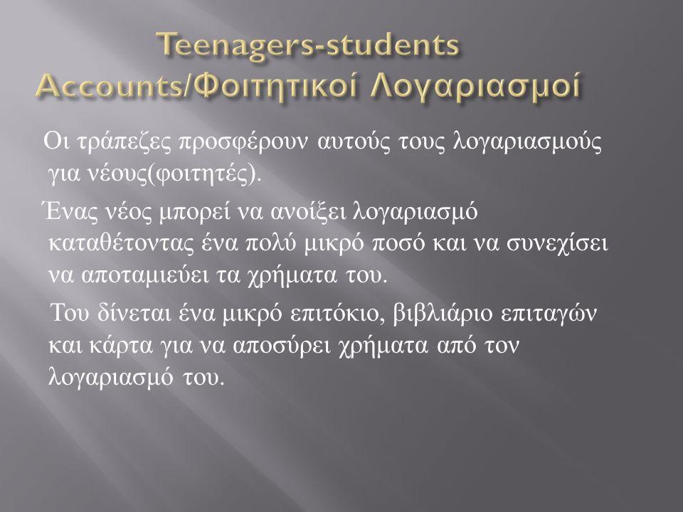 Οι τράπεζες προσφέρουν αυτούς τους λογαριασμούς για νέους ( φοιτητές ).