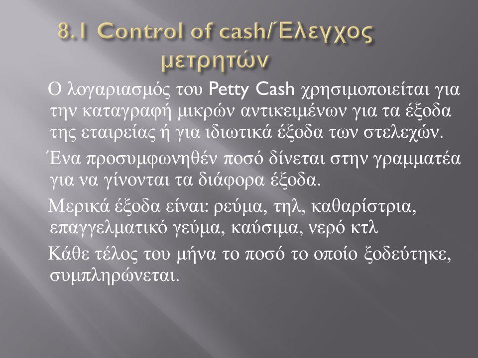 Ο λογαριασμός του Petty Cash χρησιμοποιείται για την καταγραφή μικρών αντικειμένων για τα έξοδα της εταιρείας ή για ιδιωτικά έξοδα των στελεχών.