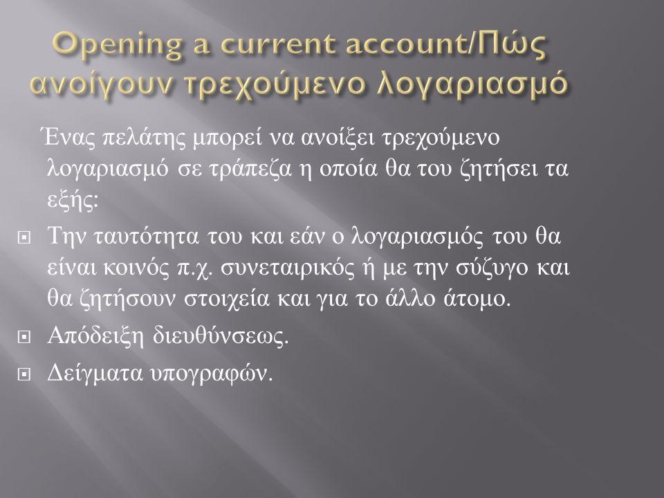Ένας πελάτης μπορεί να ανοίξει τρεχούμενο λογαριασμό σε τράπεζα η οποία θα του ζητήσει τα εξής :  Την ταυτότητα του και εάν ο λογαριασμός του θα είναι κοινός π.
