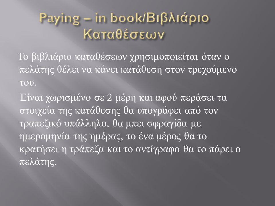Το βιβλιάριο καταθέσεων χρησιμοποιείται όταν ο πελάτης θέλει να κάνει κατάθεση στον τρεχούμενο του.