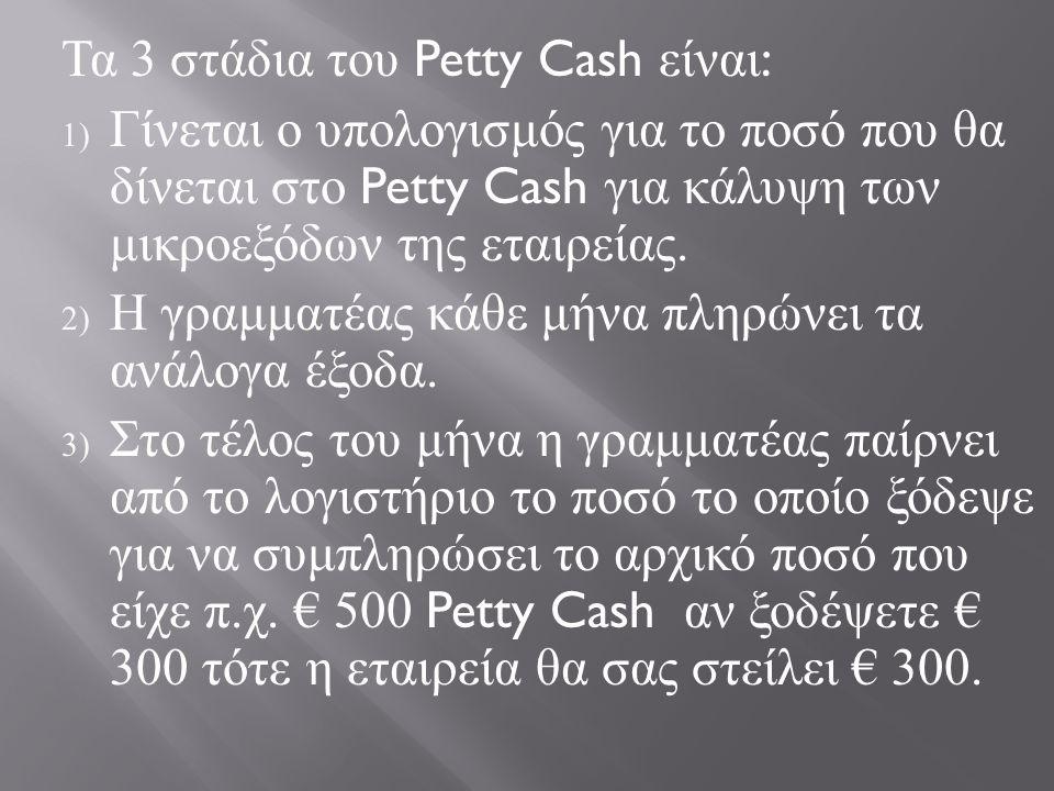 Κάθε φορά που πληρώνετε κάτι θα πρέπει πάντα να παίρνετε και απόδειξη την οποία θα έχετε στο φάκελο με τα χρήματα του Petty Cash.