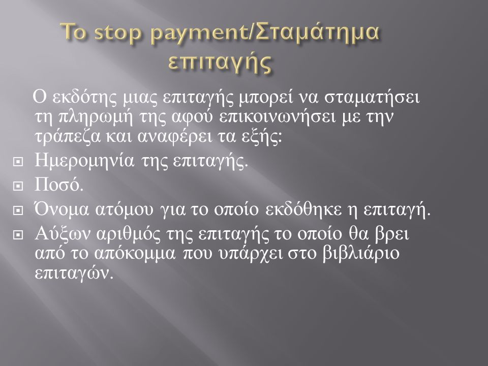 Ο εκδότης μιας επιταγής μπορεί να σταματήσει τη πληρωμή της αφού επικοινωνήσει με την τράπεζα και αναφέρει τα εξής :  Ημερομηνία της επιταγής.
