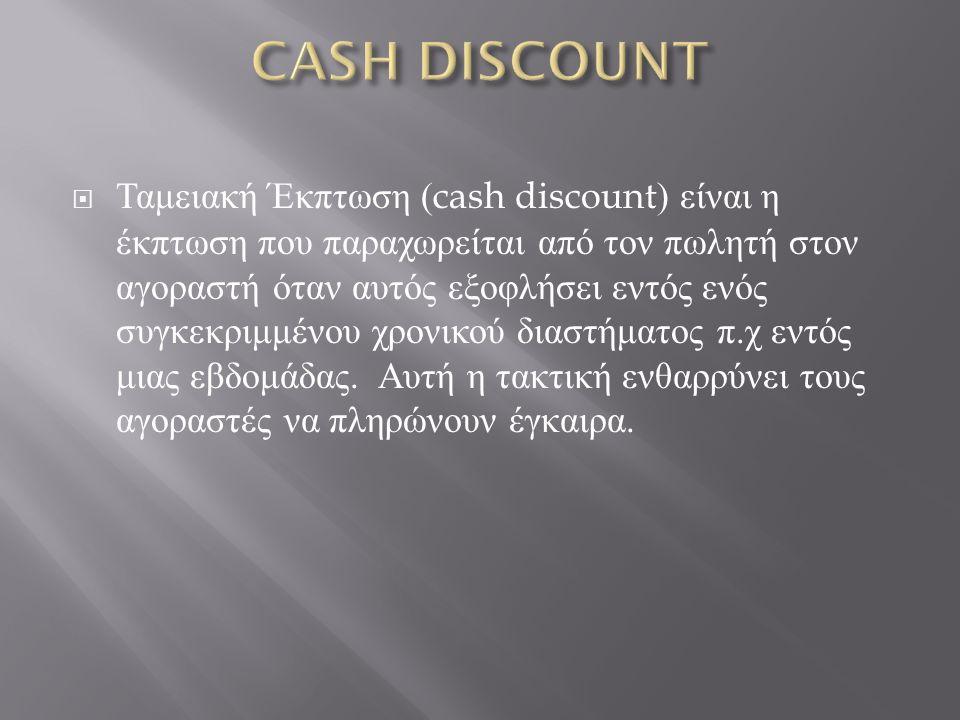  Ταμειακή Έκπτωση (cash discount) είναι η έκπτωση που παραχωρείται από τον πωλητή στον αγοραστή όταν αυτός εξοφλήσει εντός ενός συγκεκριμμένου χρονικού διαστήματος π.