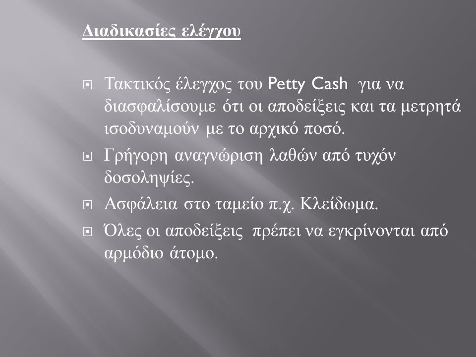 Οι μέθοδοι πληρωμών που χρησιμοποιούνται στις εμπορικές συναλλαγές είναι :  Μετρητά  Ταχυδρομικές Επιταγές ( Postal Orders)  Ταχυδρομικές Επιταγές Εξωτερικού  Girobank  Επιταγές  Πιστωτικές Μεταφορές ( credit transfers)  Πιστωτικές κάρτες (credit cards)  Τραπεζικές εντολές ( standing orders)  Απευθείας χρεώσεις (direct debit)  Συναλλαγματικά γραμμάτια (bills of exchange)