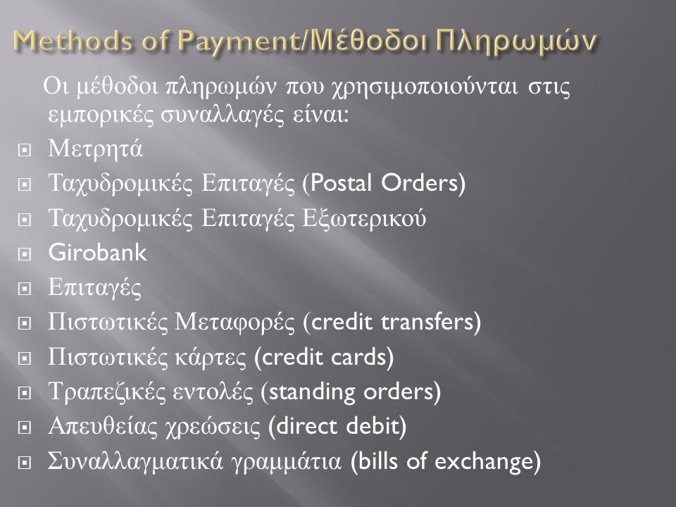 Νομίσματα και χαρτονομίσματα μπορούν να σταλούν μέσω ταχυδρομείου νοουμένου ότι είναι ασφαλισμένα.