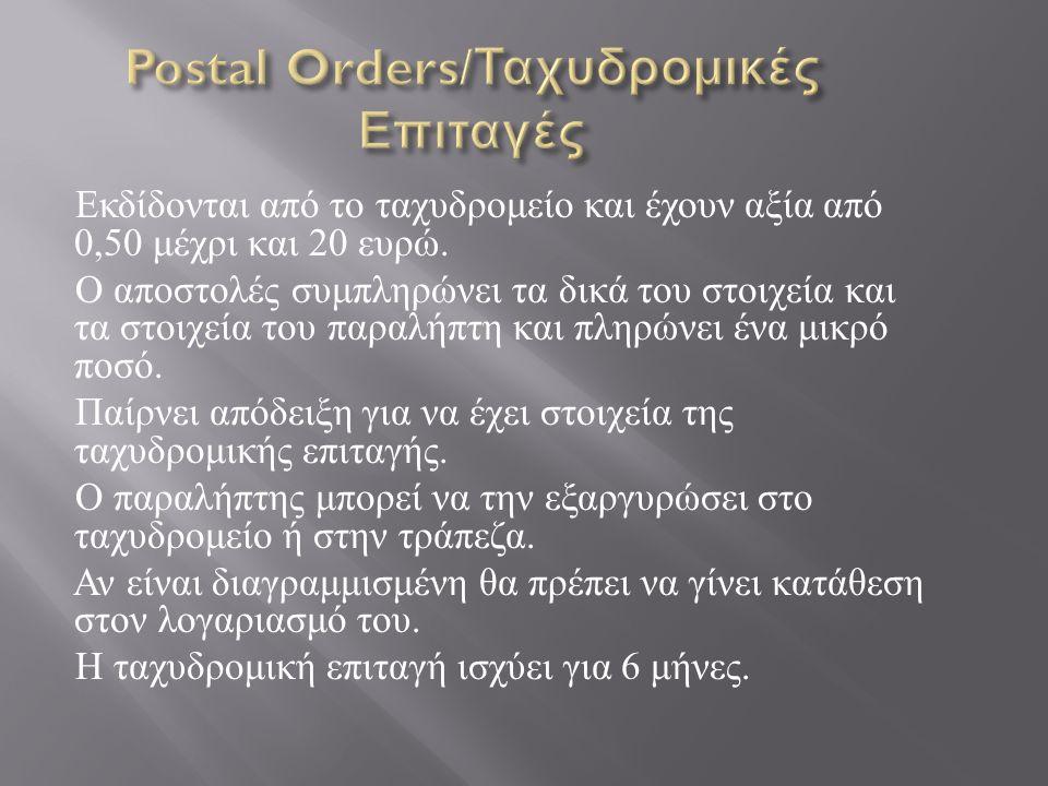Εκδίδονται από το ταχυδρομείο και έχουν αξία από 0,50 μέχρι και 20 ευρώ.