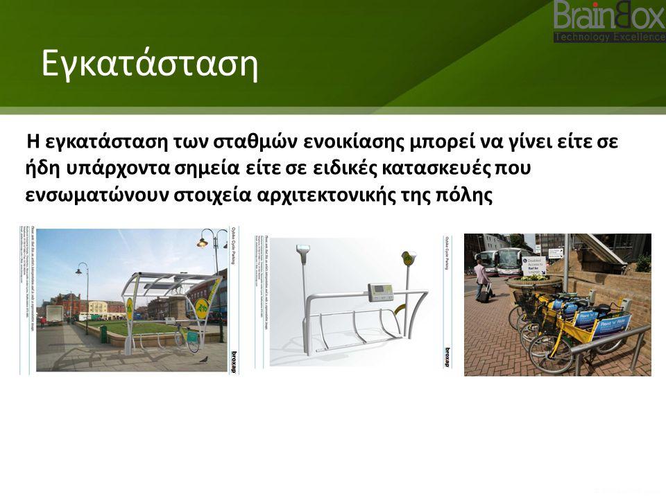 Εγκατάσταση Η εγκατάσταση των σταθμών ενοικίασης μπορεί να γίνει είτε σε ήδη υπάρχοντα σημεία είτε σε ειδικές κατασκευές που ενσωματώνουν στοιχεία αρχιτεκτονικής της πόλης