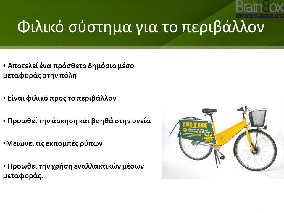 Φιλικό σύστημα για το περιβάλλον Αποτελεί ένα πρόσθετο δημόσιο μέσο μεταφοράς στην πόλη Είναι φιλικό προς το περιβάλλον Προωθεί την άσκηση και βοηθά στην υγεία Μειώνει τις εκπομπές ρύπων Προωθεί την χρήση εναλλακτικών μέσων μεταφοράς.