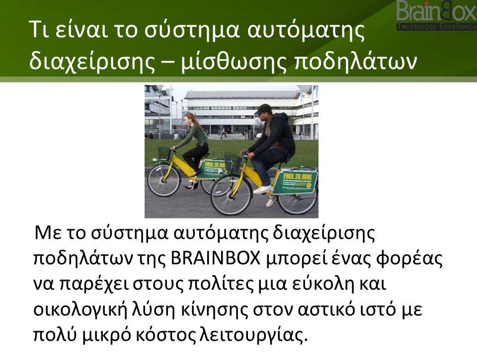 Τι είναι το σύστημα αυτόματης διαχείρισης – μίσθωσης ποδηλάτων Με τo σύστημα αυτόματης διαχείρισης ποδηλάτων της BRAINBOX μπορεί ένας φορέας να παρέχει στους πολίτες μια εύκολη και οικολογική λύση κίνησης στον αστικό ιστό με πολύ μικρό κόστος λειτουργίας.