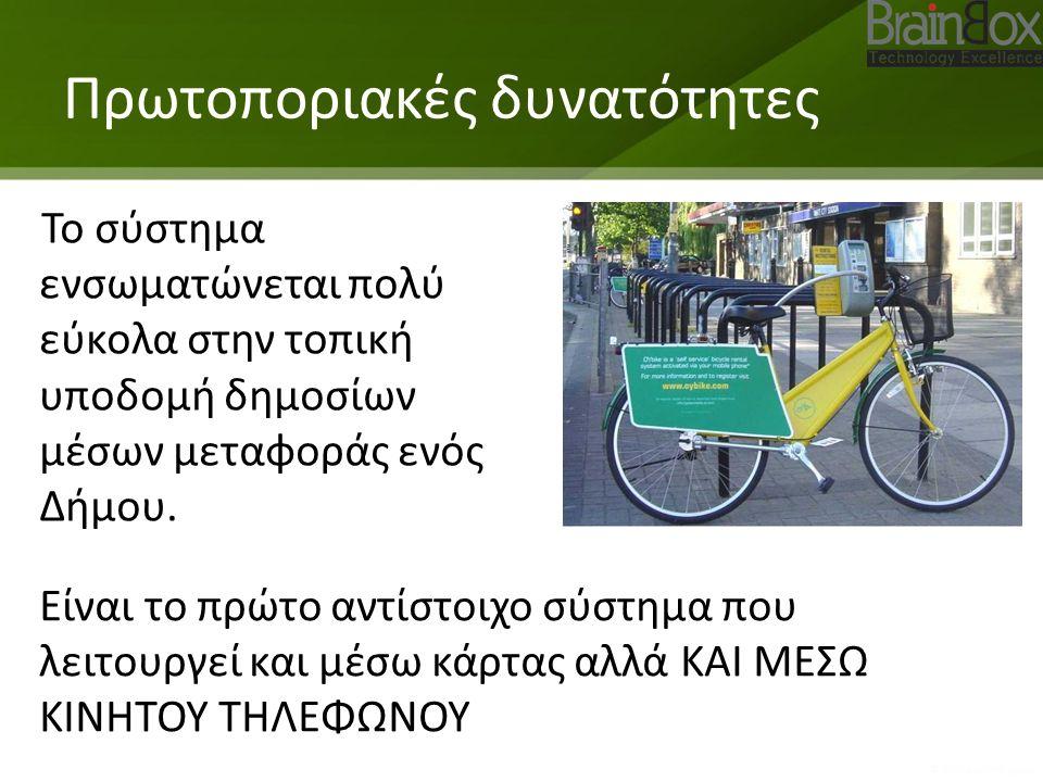 Πρωτοποριακές δυνατότητες Το σύστημα ενσωματώνεται πολύ εύκολα στην τοπική υποδομή δημοσίων μέσων μεταφοράς ενός Δήμου.