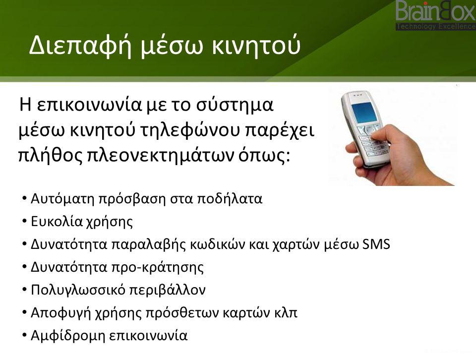 Διεπαφή μέσω κινητού Η επικοινωνία με το σύστημα μέσω κινητού τηλεφώνου παρέχει πλήθος πλεονεκτημάτων όπως: Αυτόματη πρόσβαση στα ποδήλατα Ευκολία χρήσης Δυνατότητα παραλαβής κωδικών και χαρτών μέσω SMS Δυνατότητα προ-κράτησης Πολυγλωσσικό περιβάλλον Αποφυγή χρήσης πρόσθετων καρτών κλπ Αμφίδρομη επικοινωνία