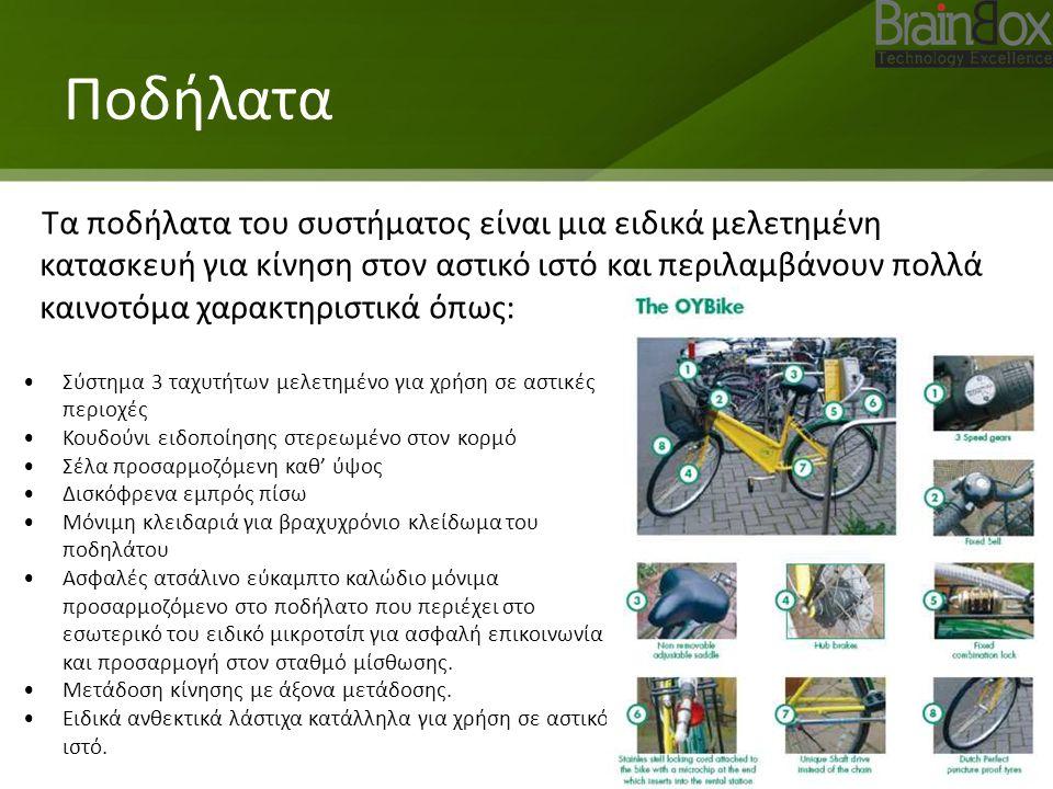 Ποδήλατα Τα ποδήλατα του συστήματος είναι μια ειδικά μελετημένη κατασκευή για κίνηση στον αστικό ιστό και περιλαμβάνουν πολλά καινοτόμα χαρακτηριστικά όπως: Σύστημα 3 ταχυτήτων μελετημένο για χρήση σε αστικές περιοχές Κουδούνι ειδοποίησης στερεωμένο στον κορμό Σέλα προσαρμοζόμενη καθ' ύψος Δισκόφρενα εμπρός πίσω Μόνιμη κλειδαριά για βραχυχρόνιο κλείδωμα του ποδηλάτου Ασφαλές ατσάλινο εύκαμπτο καλώδιο μόνιμα προσαρμοζόμενο στο ποδήλατο που περιέχει στο εσωτερικό του ειδικό μικροτσίπ για ασφαλή επικοινωνία και προσαρμογή στον σταθμό μίσθωσης.
