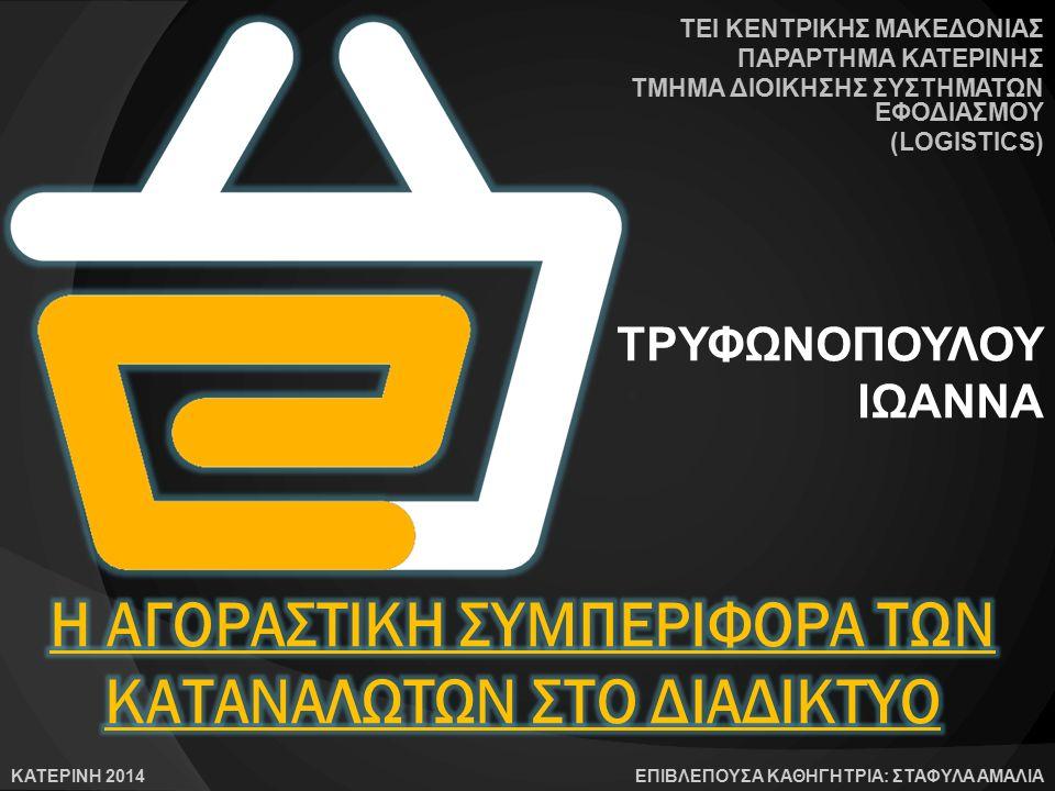 ΤΕΙ ΚΕΝΤΡΙΚΗΣ ΜΑΚΕΔΟΝΙΑΣ ΠΑΡΑΡΤΗΜΑ ΚΑΤΕΡΙΝΗΣ ΤΜΗΜΑ ΔΙΟΙΚΗΣΗΣ ΣΥΣΤΗΜΑΤΩΝ ΕΦΟΔΙΑΣΜΟΥ (LOGISTICS) ΕΠΙΒΛΕΠΟΥΣΑ ΚΑΘΗΓΗΤΡΙΑ: ΣΤΑΦΥΛΑ ΑΜΑΛΙΑ ΤΡΥΦΩΝΟΠΟΥΛΟΥ ΙΩΑΝΝΑ ΚΑΤΕΡΙΝΗ 2014