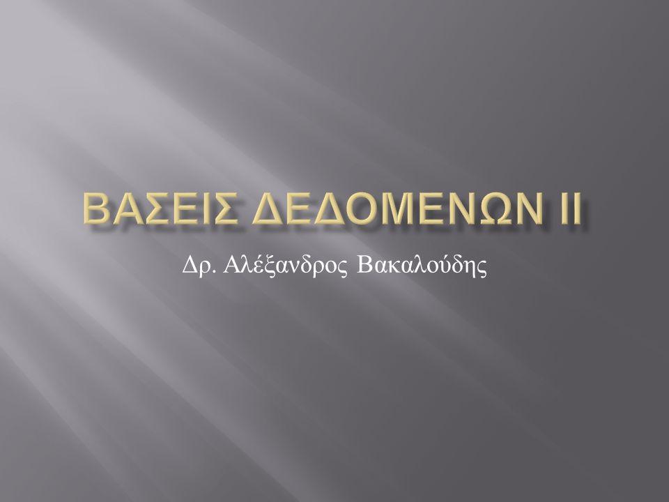 Δρ. Αλέξανδρος Βακαλούδης