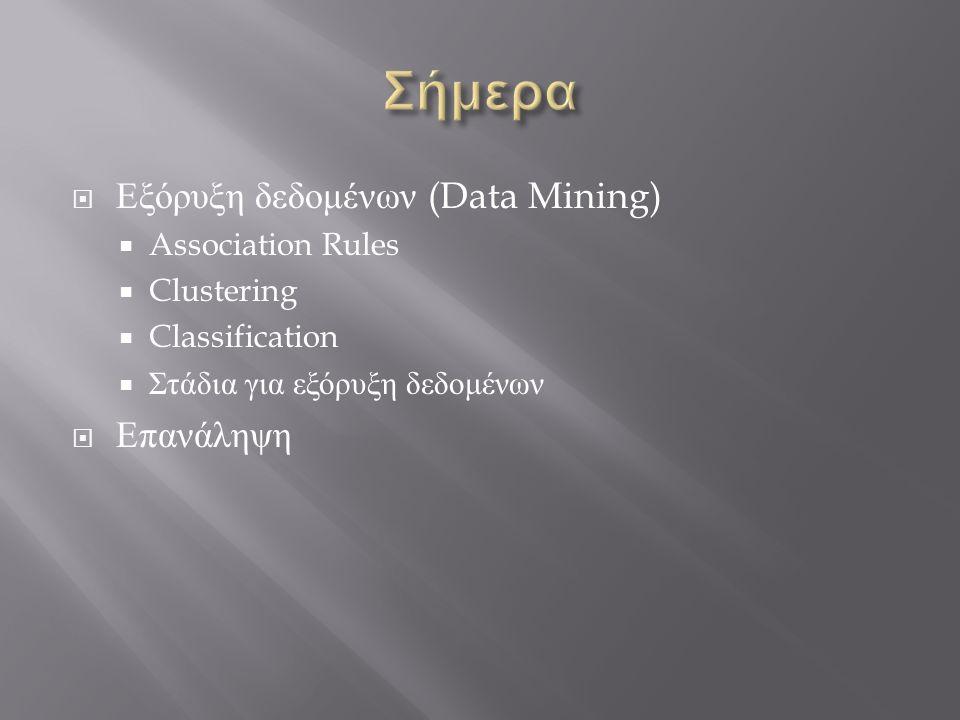  Εξόρυξη δεδομένων (Data Mining)  Association Rules  Clustering  Classification  Στάδια για εξόρυξη δεδομένων  Επανάληψη
