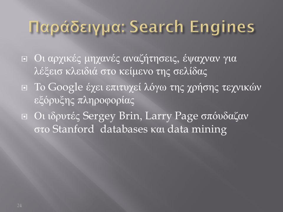 24  Οι αρχικές μηχανές αναζήτησεις, έψαχναν για λέξεισ κλειδιά στο κείμενο της σελίδας  Το Google έχει επιτυχεί λόγω της χρήσης τεχνικών εξόρυξης πληροφορίας  Οι ιδρυτές Sergey Brin, Larry Page σπόυδαζαν στο Stanford databases και data mining